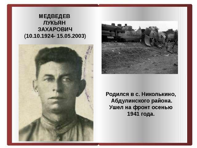 МЕДВЕДЕВ ЛУКЬЯН ЗАХАРОВИЧ (10.10.1924- 15.05.2003) Родился в с. Николькино, А...