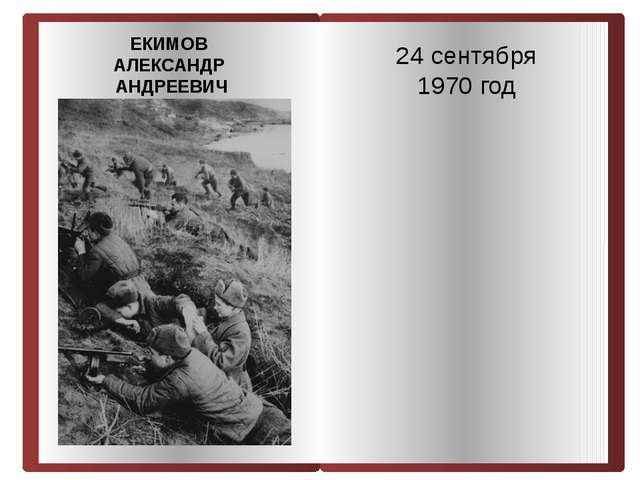 24 сентября 1970 год ЕКИМОВ АЛЕКСАНДР АНДРЕЕВИЧ