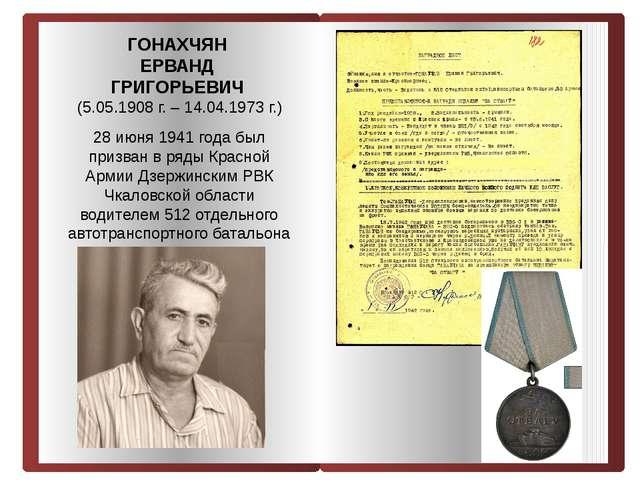 ГОНАХЧЯН ЕРВАНД ГРИГОРЬЕВИЧ (5.05.1908 г. – 14.04.1973 г.) 28 июня 1941 года...