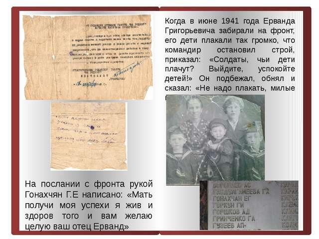 На послании с фронта рукой Гонахчян Г.Е написано: «Мать получи моя успехи я ж...