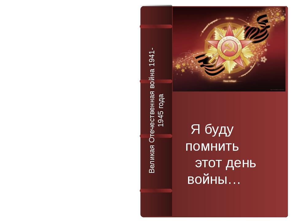 Великая Отечественная война 1941-1945 года Цель мероприятия- увековечить памя...