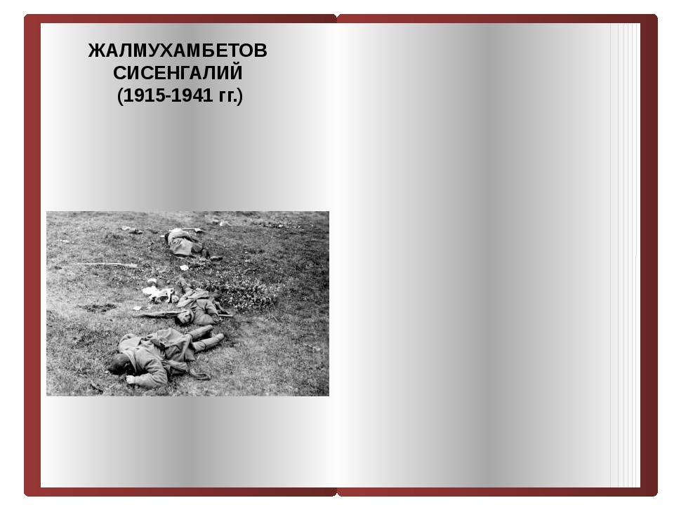 ЖАЛМУХАМБЕТОВ СИСЕНГАЛИЙ (1915-1941 гг.)