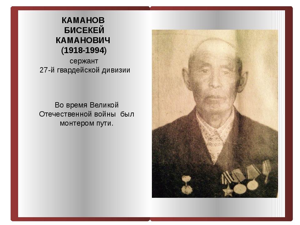 КАМАНОВ БИСЕКЕЙ КАМАНОВИЧ (1918-1994) сержант 27-й гвардейской дивизии Во вре...