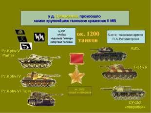 у д. Прохоровка произошло самое крупнейшее танковое сражение II МВ Pz.Kpfw-V