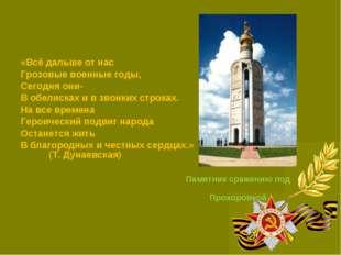 «Всё дальше от нас Грозовые военные годы, Сегодня они- В обелисках и в звонк