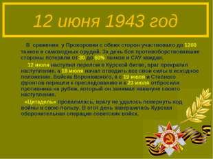 В сражении у Прохоровки с обеих сторон участвовало до 1200 танков и самоходн
