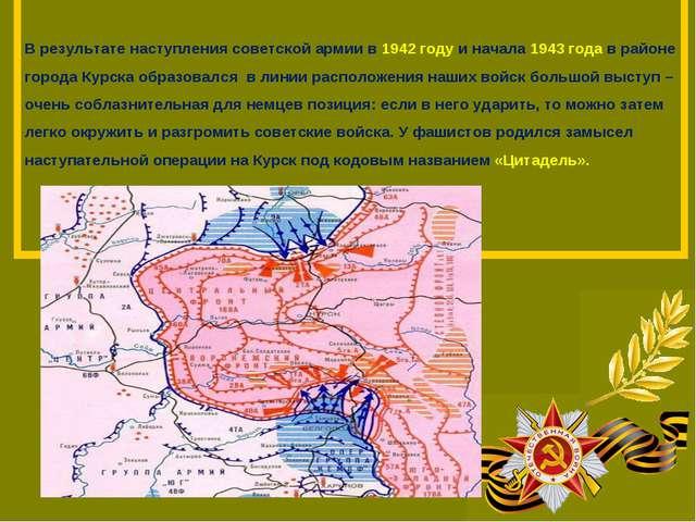 В результате наступления советской армии в 1942 году и начала 1943 года в ра...