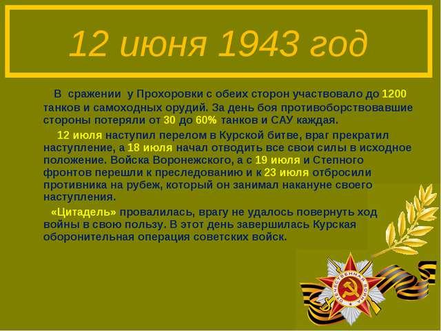 В сражении у Прохоровки с обеих сторон участвовало до 1200 танков и самоходн...