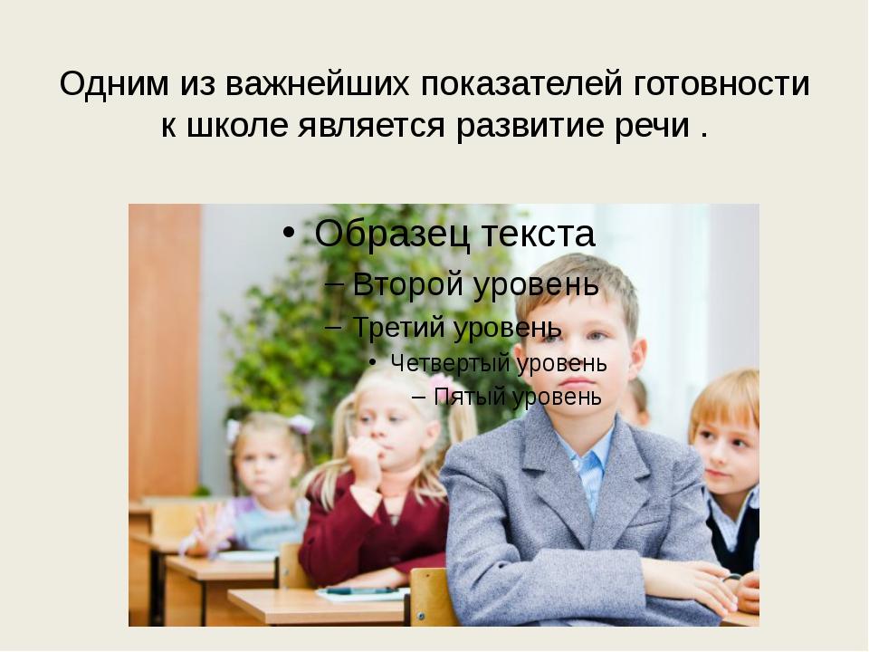 Одним из важнейших показателей готовности к школе является развитие речи .