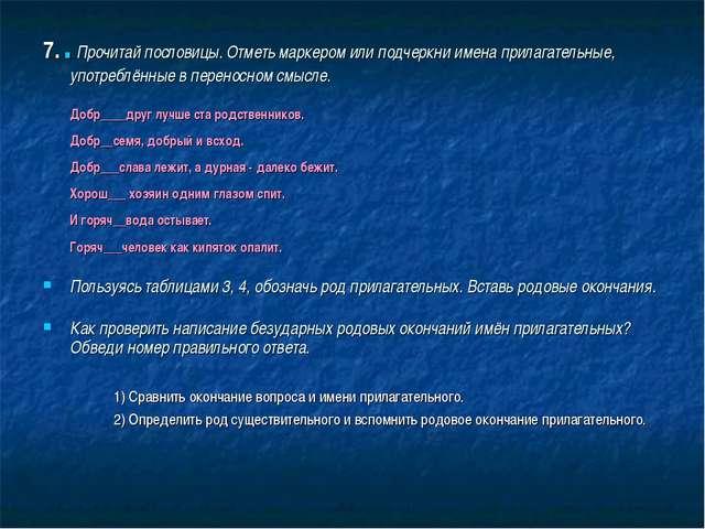 7. . Прочитай пословицы. Отметь маркером или подчеркни имена прилагательные,...