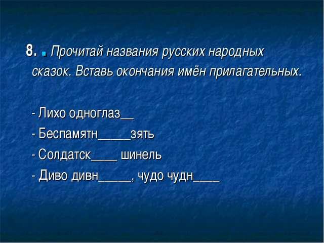8. . Прочитай названия русских народных сказок. Вставь окончания имён прилаг...