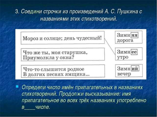 3. Соедини строчки из произведений А. С. Пушкина с названиями этих стихотворе...