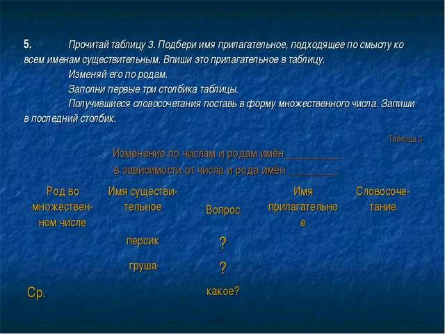 5. Прочитай таблицу 3. Подбери имя прилагательное, подходящее по смыслу ко в...