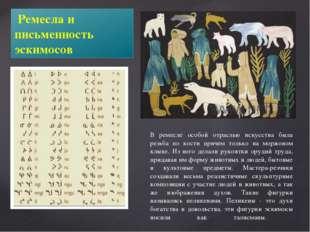 Ремесла и письменность эскимосов В ремесле особой отраслью искусства была ре