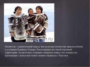 Эскимосы - удивительный народ, чья культура полностью приспособлена к условия