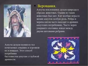 Верования. Алеуты поклонялись духам природы в образах животных. Одним из так