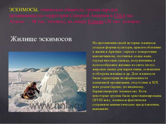 ЭСКИМОСЫ, этническая общность, группа народов проживающая на территории Север...