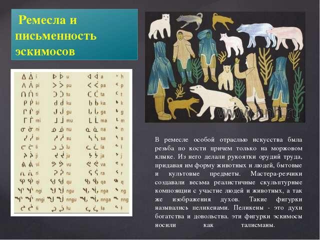 Ремесла и письменность эскимосов В ремесле особой отраслью искусства была ре...