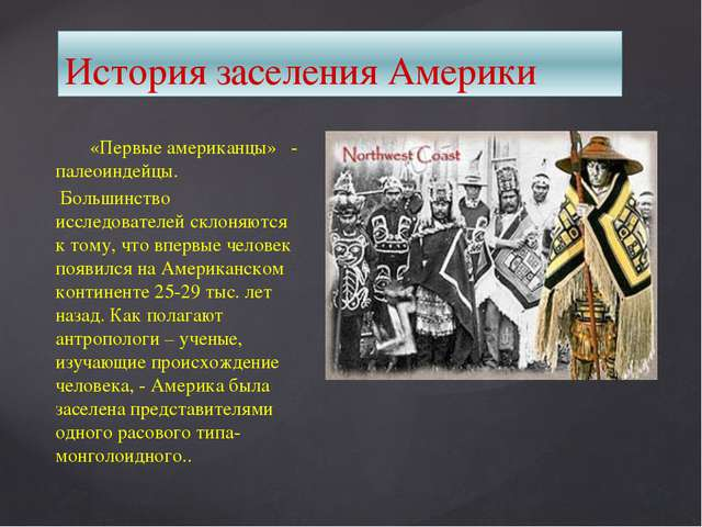 История заселения Америки «Первые американцы» - палеоиндейцы. Большинство исс...