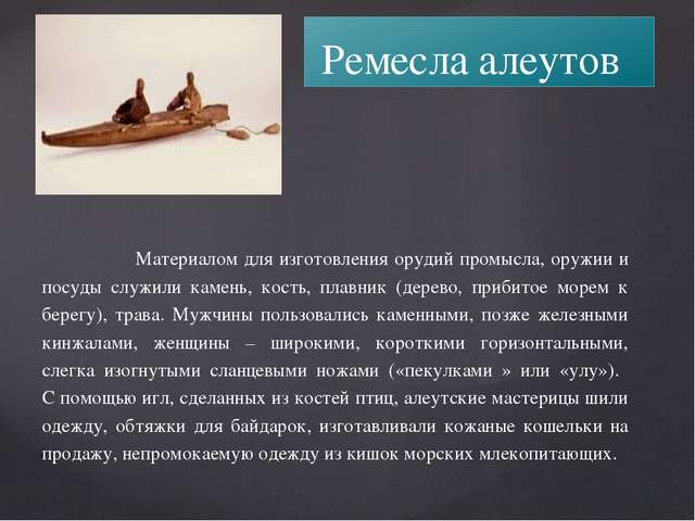 Материалом для изготовления орудий промысла, оружии и посуды служили камень,...