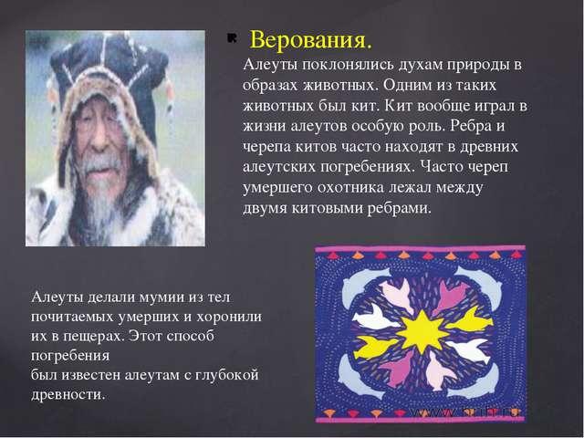 Верования. Алеуты поклонялись духам природы в образах животных. Одним из так...