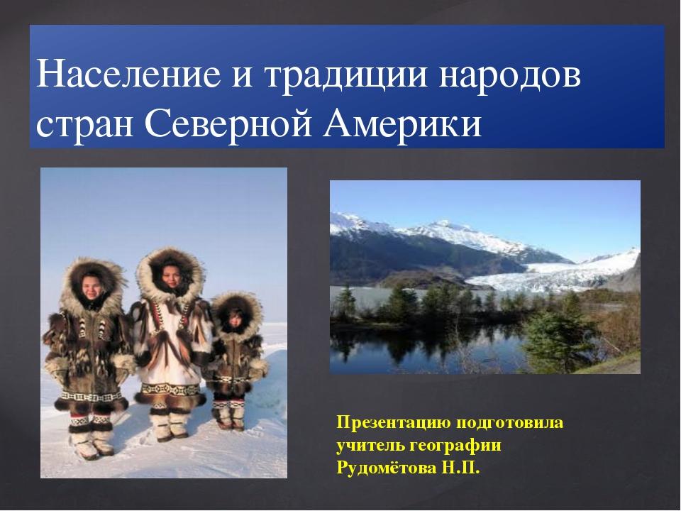 Население и традиции народов стран Северной Америки Презентацию подготовила у...