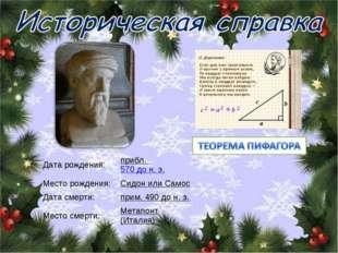 Дата рождения:прибл. 570 до н. э. Место рождения:Сидон или Самос Дата смерт