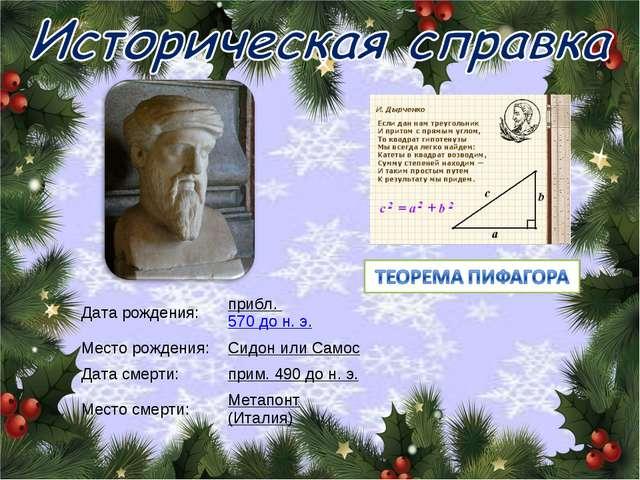 Дата рождения:прибл. 570 до н. э. Место рождения:Сидон или Самос Дата смерт...