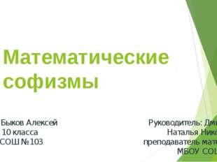 Математические софизмы Автор: Быков Алексей ученик 10 класса МБОУ СОШ №103 Ру