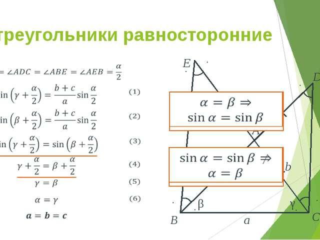 Все треугольники равносторонние β α γ B C A D E a b c