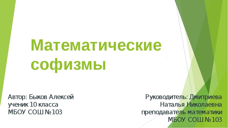 Математические софизмы Автор: Быков Алексей ученик 10 класса МБОУ СОШ №103 Ру...