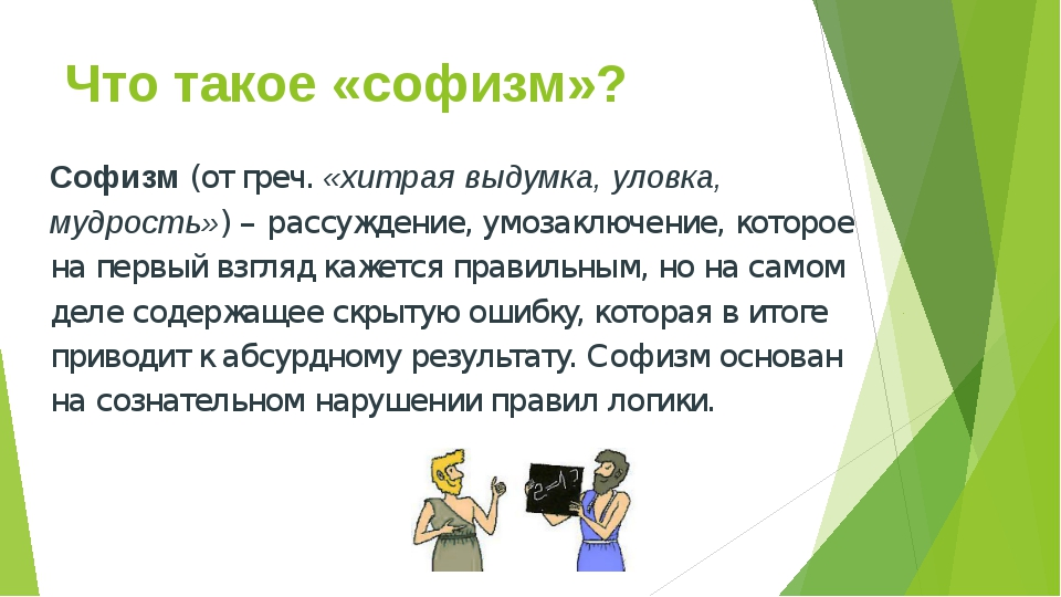 Что такое «софизм»? Софизм (от греч. «хитрая выдумка, уловка, мудрость») – ра...