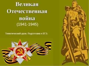 Великая Отечественная война (1941-1945) Тематический урок. Подготовка к ЕГЭ.