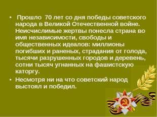 Прошло 70 лет со дня победы советского народа в Великой Отечественной войне.