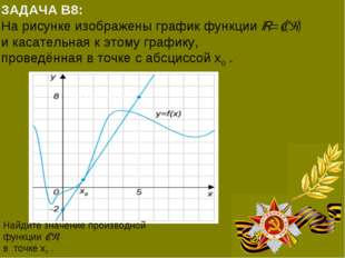 ЗАДАЧА В8: На рисунке изображены график функцииy=f(x) и касательная к этому