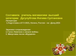 Составила учитель математики высшей категории Дугулубгова Фатима Султановна Л