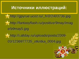 http://gpyrue.ucoz.ru/_fr/0/2403736.jpg http://fantasyflash.ru/positive/9may/