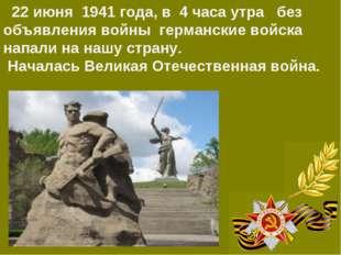 22 июня 1941 года, в 4 часа утра без объявления войны германские войска напа