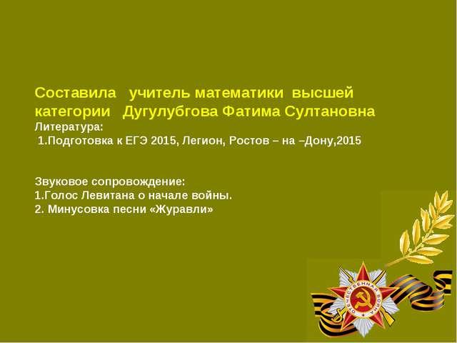 Составила учитель математики высшей категории Дугулубгова Фатима Султановна Л...