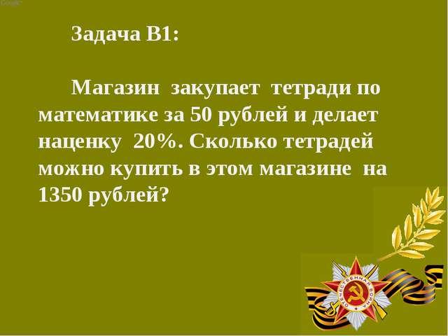 Задача В1: Магазин закупает тетради по математике за 50 рублей и делает нацен...