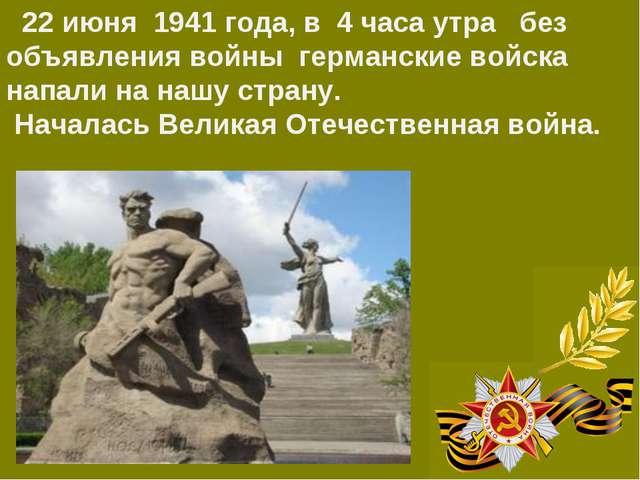 22 июня 1941 года, в 4 часа утра без объявления войны германские войска напа...