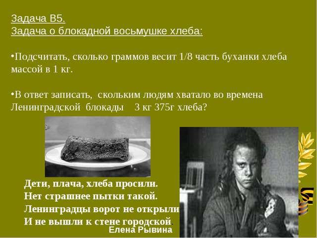 Дети, плача, хлеба просили. Нет страшнее пытки такой. Ленинградцы ворот не...