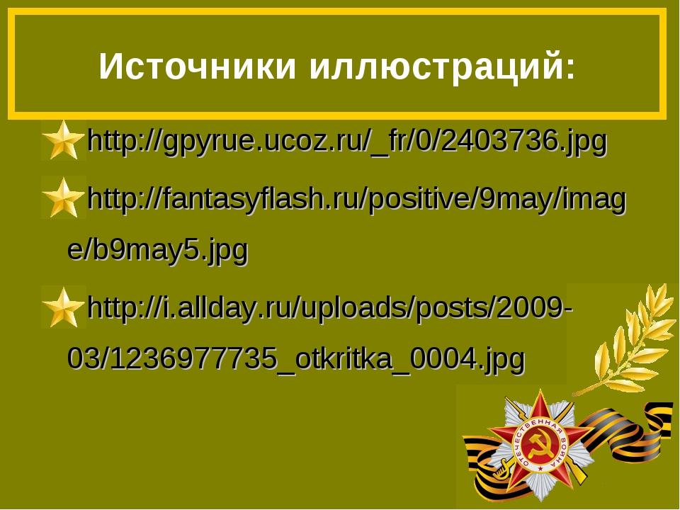 http://gpyrue.ucoz.ru/_fr/0/2403736.jpg http://fantasyflash.ru/positive/9may/...
