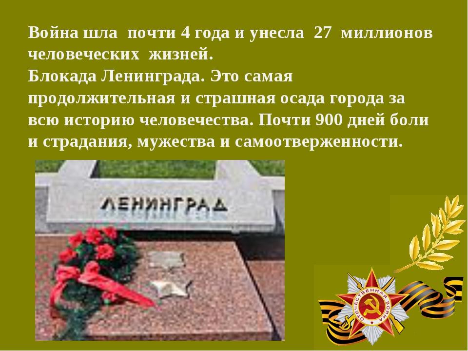 Война шла почти 4 года и унесла 27 миллионов человеческих жизней. Блокада Лен...