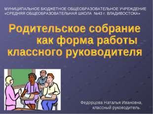 Федорцова Наталья Ивановна, классный руководитель. МУНИЦИПАЛЬНОЕ БЮДЖЕТНОЕ ОБ