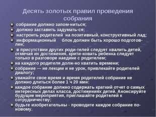 Десять золотых правил проведения собрания собрание должно запомниться; должн