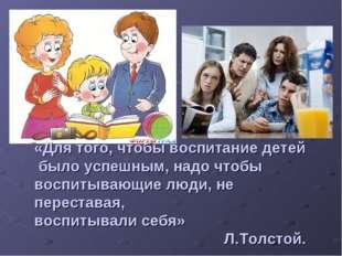 «Для того, чтобы воспитание детей было успешным, надо чтобы воспитывающие люд