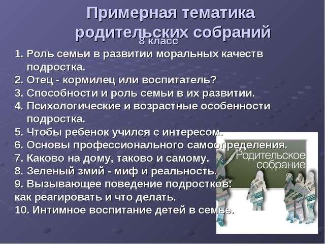 Примерная тематика родительских собраний 8 класс 1. Роль семьи в развитии мор...