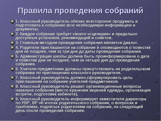 Правила проведения собраний 1. Классный руководитель обязан всесторонне проду...