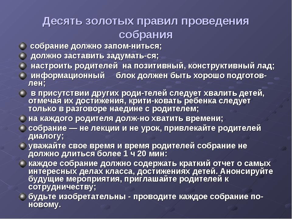 Десять золотых правил проведения собрания собрание должно запомниться; должн...